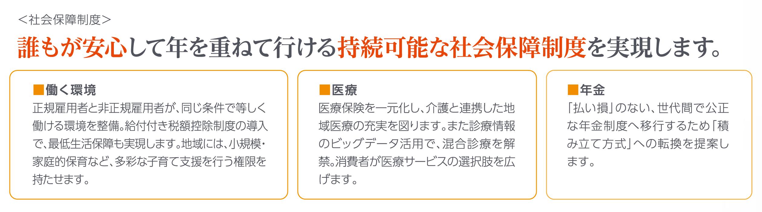 seisaku_syakaihosyou